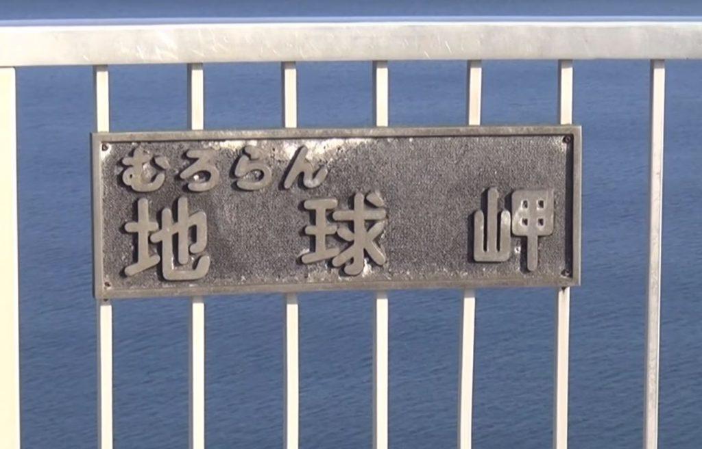 室蘭 地球岬 絶景スッポト