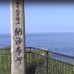 根室 最東端 納沙布岬