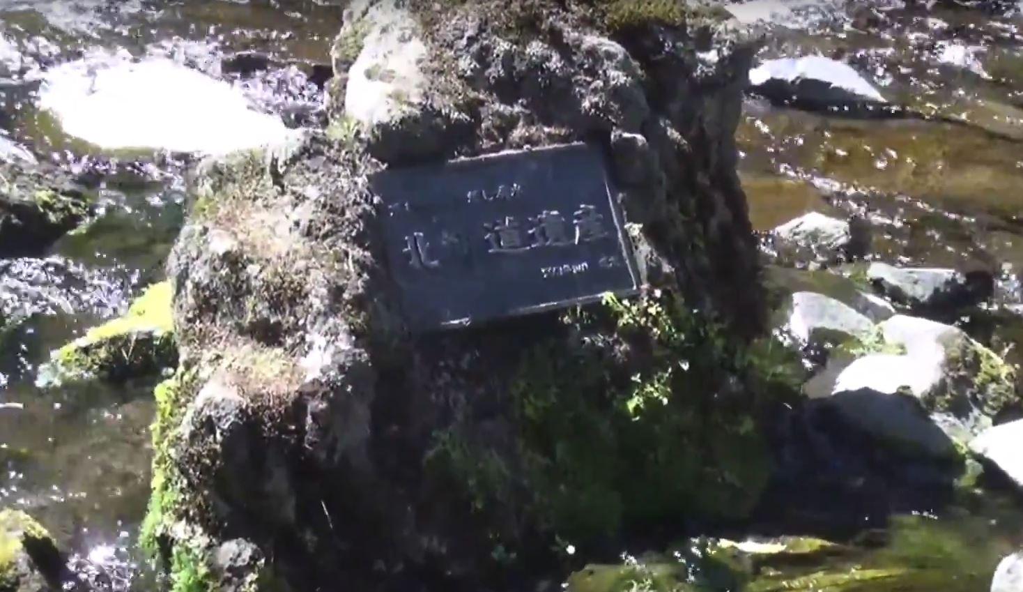 北海道遺産 北海道京極町羊蹄山吹き出し湧き水