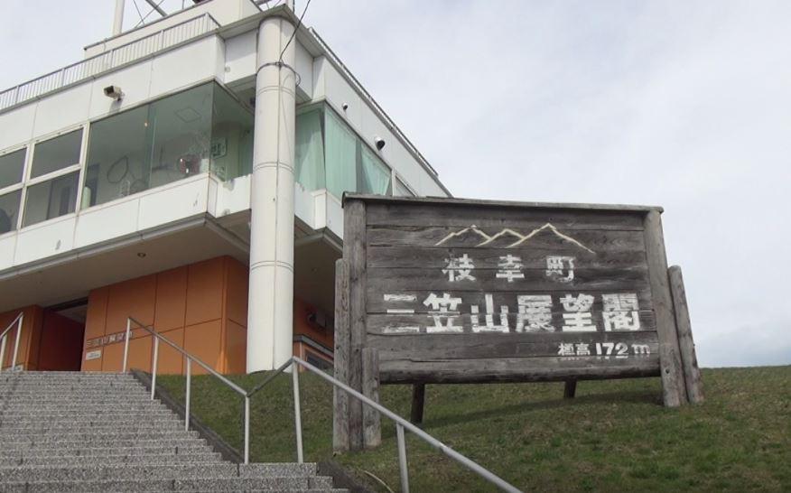 オホーツクライン 枝幸町三笠山展望台
