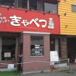 札幌 手稲 きゃべつでランチ