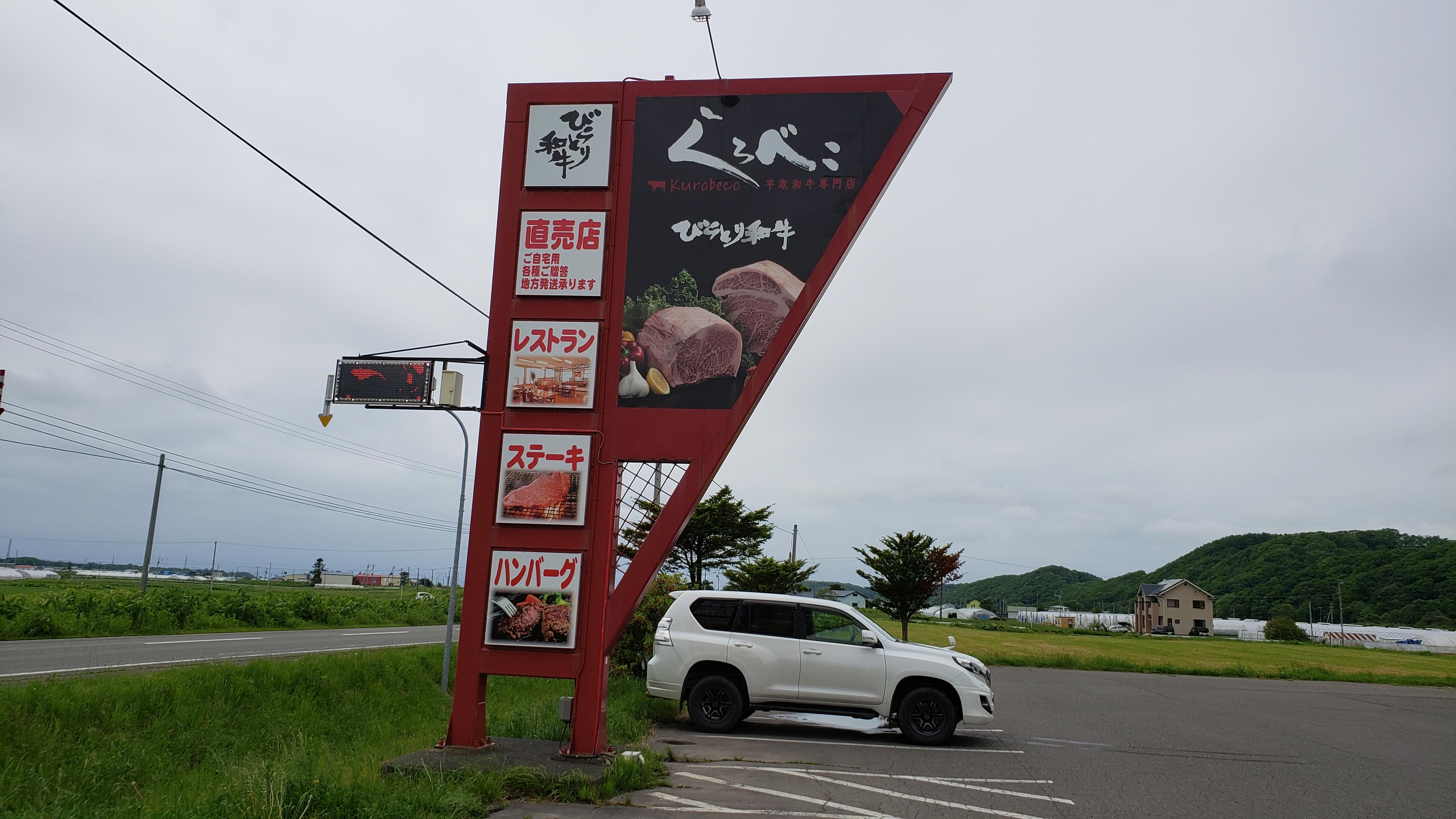 GalaxyS9+で撮影しながら北海道ドライブ平取町