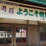 鉄道員ぽっぽや 北海道 幾寅駅